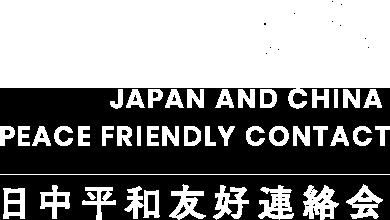 全国食肉輸出入事業協同組合連合会/日中平和友好連絡会 2019年5月北京訪問